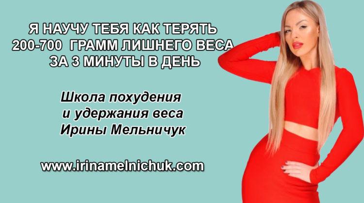 Школа похудения и удержания веса Ирины Мельничук. Отзывы